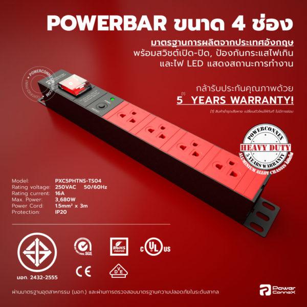 PXC5PHTNS-TS04 | POWERBAR รางไฟ ปลั๊กพ่วง ขนาด 4 ช่อง