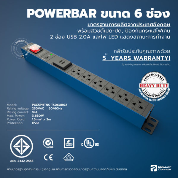 PXC5PHTNS-TS06UB02 | POWERBAR รางไฟ ปลั๊กพ่วง ขนาด 6 ช่อง