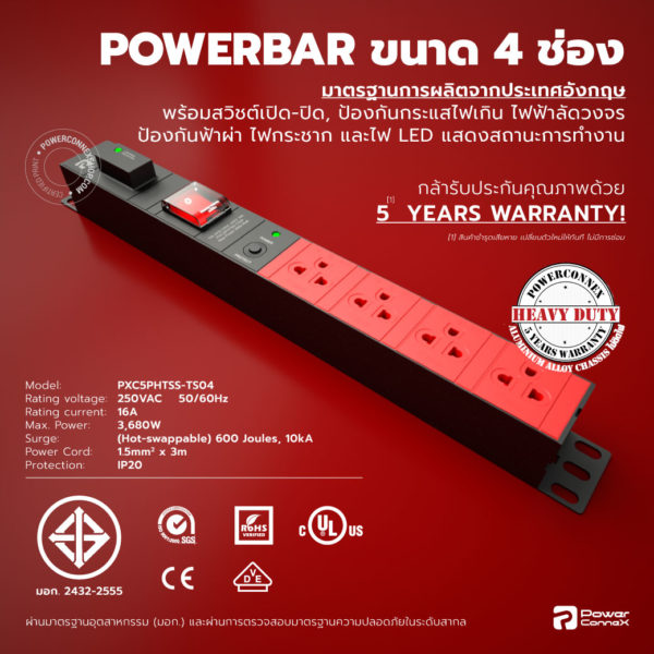 PXC5PHTSS-TS04   POWERBAR รางไฟ ปลั๊กพ่วง ขนาด 4 ช่อง