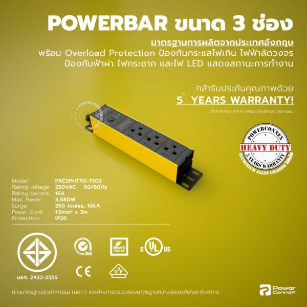 PXC5PHTTO-TS03 | POWERBAR รางไฟ ปลั๊กพ่วง ขนาด 3 ช่อง