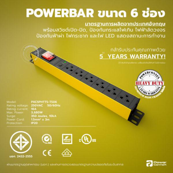 PXC5PHTTS-TS06 | POWERBAR รางไฟ ปลั๊กพ่วง ขนาด 6 ช่อง