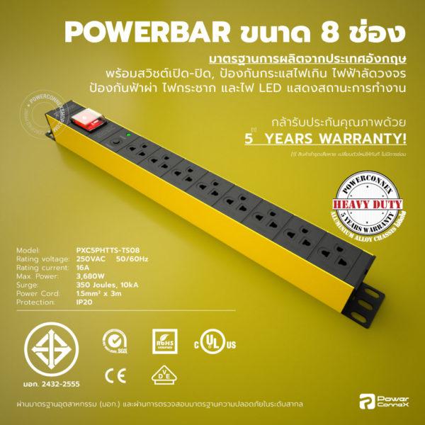 PXC5PHTTS-TS08 | POWERBAR รางไฟ ปลั๊กพ่วง ขนาด 8 ช่อง