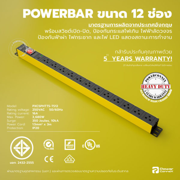 PXC5PVTTS-TS12   POWERBAR รางไฟ ปลั๊กพ่วง ขนาด 12 ช่อง