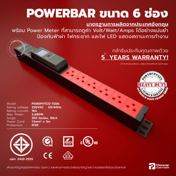 PXM5PHTCO-TS06 | POWERBAR รางไฟ ปลั๊กพ่วง ขนาด 6 ช่อง