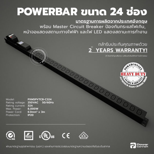 PXM5PVTCB-C324 | POWERBAR รางไฟ ปลั๊กพ่วง ขนาด 24 ช่อง