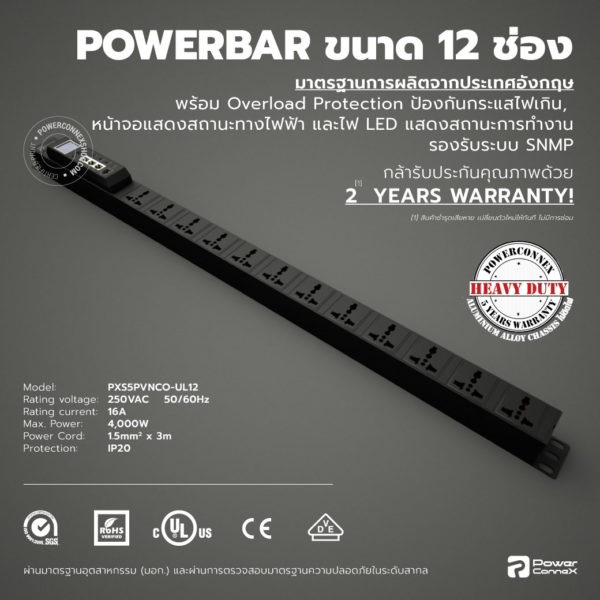 PXS5PVNCO-UL12   POWERBAR รางไฟ ปลั๊กพ่วง ขนาด 12 ช่อง